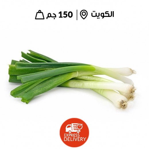 بصل أخضر طازج - 150 جرام تقريبا