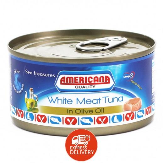 أمريكانا - لحم التونة الأبيض في زيت الزيتون 185 جم