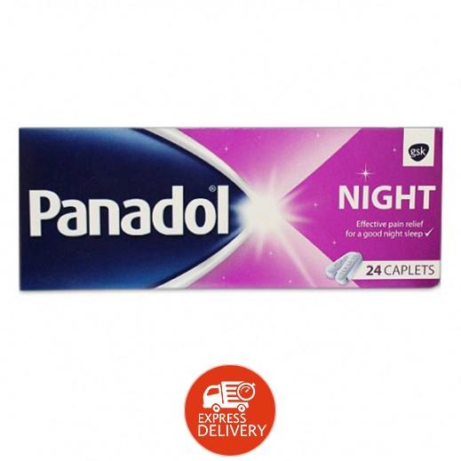 بانادول – بانادول نايت مسكن فعّال للآلام ليلاً 24 قرص