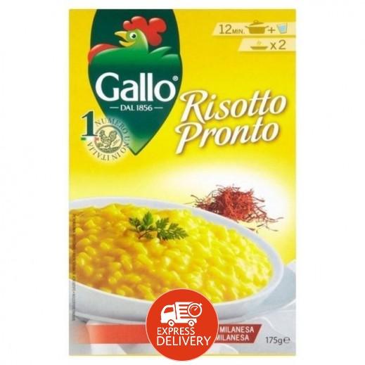 ريزو غالو – أرز إيطالي بالزعفران 210 جم