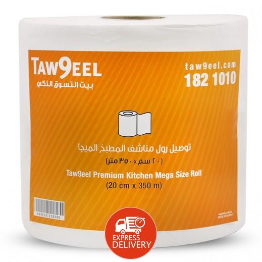 توصيل – رول مناشف المطبخ الميجا 20 سم × 350 م