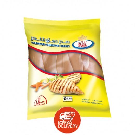 رويال - صدور دجاج تندر 1 كجم